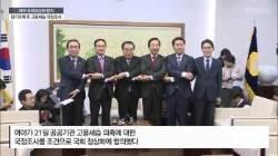 [속보] 여야, 국회정상화 합의…정기국회 후 고용세습 국정조사