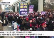 TK서도 민노총 총파업…시청입구·대로위 집회에 일대 혼란