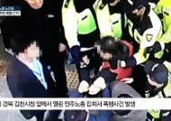 김천시청사 진입 막는다고 공무원 뺨 2번 때린 민노총 노조원