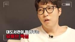 [나도유튜버]대도서관이 말하는 개인방송 '영업기밀'