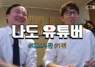 게임에 미쳐 일본어도 팠다…유튜브 신 '대도서관' 나동현