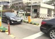 김명수 대법원장 출근 차량에 70대 남성 화염병 던졌다