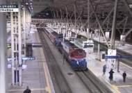 남측 열차 '서울↔신의주' 이정표 달고 10년 만에 북한행