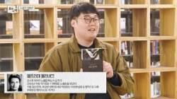 [작가의 요즘 이 책]사랑밖에 난 몰라, 게이 소설가 김봉곤