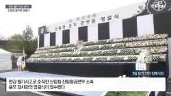[서소문사진관]'아빠, 가지마~' 한강 추락 헬기 산림청 공무원 영결식