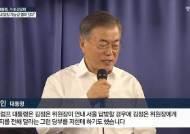 김정은 답방 대비한 청와대의 경호ㆍ의전ㆍ의제 3대 고민