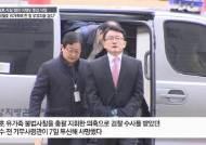 세월호 사찰 혐의 이재수 투신 사망 … 적폐 수사과정서 세번째 극단 선택