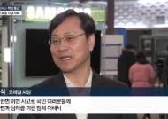 """""""KTX 탈선사고 책임 통감"""" 오영식 코레일 사장 사퇴"""