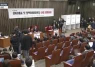 한국당 첫 여성 원내대표…나경원 두배 표차 이겼다