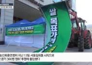 """""""쌀값 28% 폭등"""" 주장에 """"자판기 커피보다 싸다"""" 뿔난 농민들"""