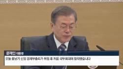바통터치 경제팀…홍남기號 오늘 취임식 갖고 공식 출범