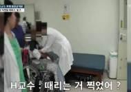 """'갑질 의혹' 제주대병원 교수 """"사실과 전혀 다르다"""" 해명"""