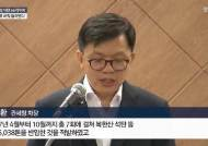 """북 석탄 반입 선박 4척 입항금지 … """"제재 뚫린 뒤 뒷북"""" 비판 일어"""