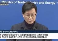 열 수송관 고양·분당 등 16곳 '사고 위험'