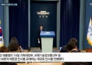 청와대 참모 3명 발탁…집권 3년차 차관 정치?