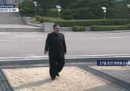 """CNN """"남북 정상이 종전 선언에 합의, 올해의 좋은 뉴스"""""""