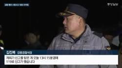 유은혜 교육,김부겸 행안,조희연 교육감 강릉서 긴급회의