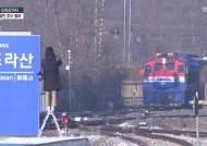 [서소문사진관] 신의주와 두만강까지 총 2600 km 달려 18일 돌아온 철도 조사 열차