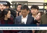 """안희정, 항소심 첫 공판 출석 """"죄송하다, 더 드릴 말씀 없다"""""""