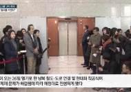 철도 착공식 제재 면제…한·미가 내민 손, 북한이 잡을까