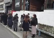 일본 도쿄 오모테산도에 줄선 2000명…K-캐릭터에 빠지다
