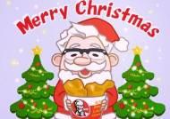 日 성탄절 전통 된 KFC치킨…시작은 1호 점장의 거짓말