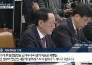 """김도읍 """"블랙리스트 실체···"""" 홍영표 """"뭐하나, 마이크 꺼"""""""