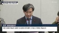 """[속보] 조국 """"김태우 비위 그 이상 이하도 아니야…희대의 개인 농단"""""""