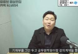 """신재민 폭로에 당혹스러운 메가스터디 """"거취 문제는…"""""""