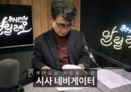 """유시민 '알릴레오' 공개되자…홍준표 """"한번 해보라"""" 자신만만"""