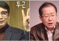 """'알릴레오' 유시민 """"사실 토대"""" vs '홍카콜라' 홍준표 """"재미없다"""" 신경전"""