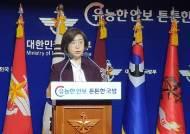"""""""日초계기, 저공 위협비행"""" 한국의 '266초 영상' 반격"""
