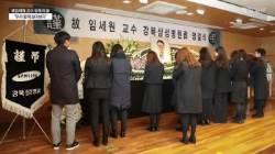 """우울증 밝힌 임세원의 희생...""""낙인 안된다""""는 유가족의 품격"""