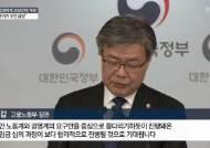 """최저임금 결정체계 30년만에 개편…""""전문가가 구간 설정"""""""