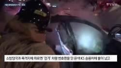 """서울 광화문광장서 택시 화재…""""분신 시도 추정"""""""