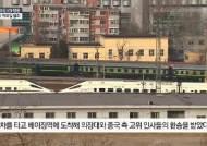 김정은 오후 3시 베이징역서 귀국길 올라