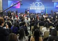 기자회견장에 흐른 '브라보마이라이프' '봉우리' …선곡 이유는?