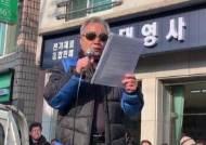 """108배 사죄 나선 예천군민들…""""군의원 뽑은 우리 잘못"""""""