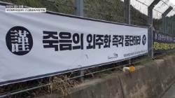 마르지 않는 눈물… 태안화력 비정규직 고 김용균씨 사망 한달
