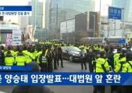 양승태 오늘 검찰 출석…대법 정문 앞 회견하는 까닭은