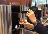[르포]원하는 캡슐 꽂고 물 5L넣으면 2~4주후 수제맥주가 콸콸…미국서 LG전자 '홈브루' 시음행사