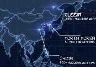 """""""北, 핵무기 15개 가져…핵보유 선언국"""" 주일미군 영상 논란"""