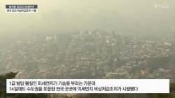 """""""미세먼지 30% 감축"""" 문 대통령 공약 부메랑…3040 엄마들 가장 분노"""