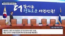 """""""순혈주의 타파"""" 논란 속에 민주당 찾은 노영민 """"상시 협의"""""""