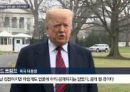 """""""김영철 대북제재 완화 요청…트럼프 답 안했다"""""""