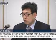 """""""빙상계 성폭력 피해 6명…가해자들 전명규 휘하"""""""