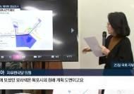 """한국당 """"목포재생사업, 계획에 없던 손혜원 측 건물 대거 추가"""""""
