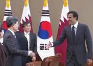 """文 만난 카타르 국왕 """"LNG선 60대, 한국서 도입 검토"""""""