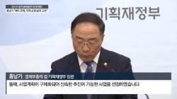 文정부 24조 '예타 면제'…MB 4대강 넘어섰다