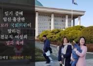 [장세정 논설위원이 간다] 판사 과로사, 외교관 뇌출혈···여성 엘리트들이 쓰러진다
